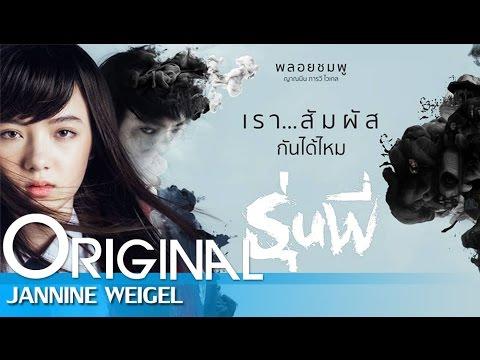 Jannine Weigel (พลอยชมพู) - เธอเดินเข้ามา (Acoustic Version) เพลงประกอบภาพยนตร์