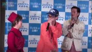 井浦新、窪塚洋介、前田司郎監督、平野レミ/『ジ、エクストリーム、ス...