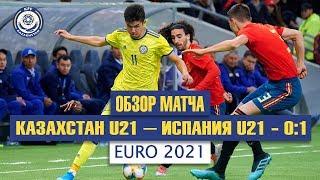 Обзор матча Казахстан U21 Испания U21 0 1 EURO 2021
