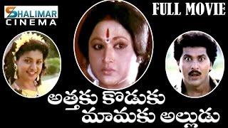 Attaku Koduku Mamaku Alludu Telugu Full Movie || Vinod Kumar, Roja || Shalimarcinema