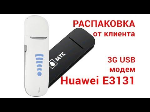 Видеораспаковка от клиента на 3G USB модем Huawei E3131 (420s)