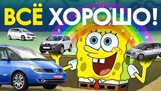 Королевство ЖИВЫХ: лучший автомобиль на вторичке –МИНИВЭН?!