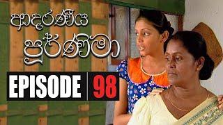 Adaraniya Purnima | Episode 98 ( ආදරණීය පූර්ණිමා ) Thumbnail