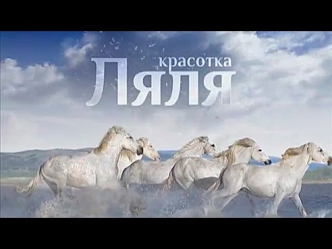 Красотка Ляля (5 (35) серия)