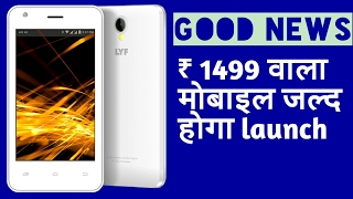 (₹ 999)Reliance jio launching lyf easy mobile at ₹ 999 or 1499 in March