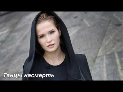 Танцы насмерть 2017 фантастика смотреть онлайн анонс