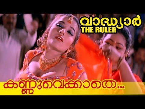 Kannu Vekkathe... | Superhit Malayalam Dubbed Movie | Vathiyar The Ruler | Movie Song
