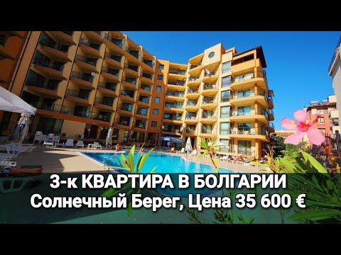 3-к КВАРТИРА в БОЛГАРИИ за 35 600 €. Недвижимость в Болгарии 2020