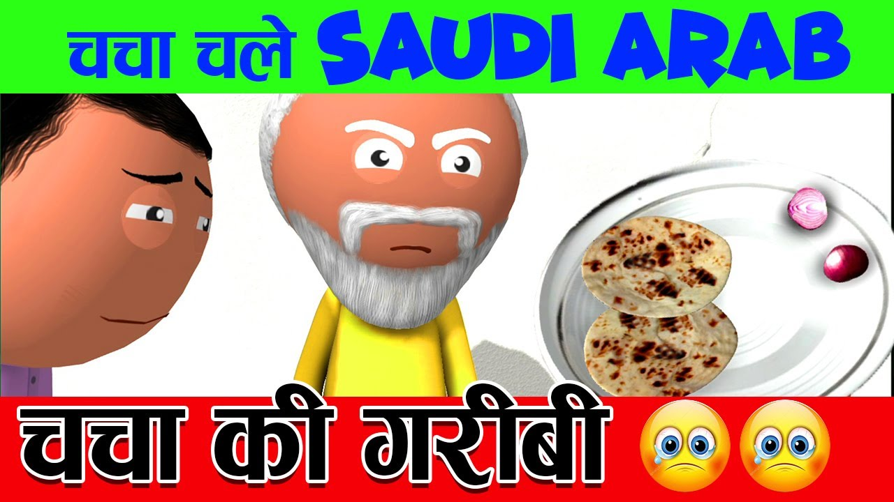 Cartoon Master GOGO - Chacha Chale Saudiya - Part - 01