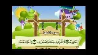 teach children the quran repeating surat al qiyamah 075