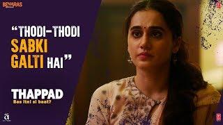 Thodi Thodi Sabki Galti Hai | Thappad | Taapsee P | Anubhav S | Bhushan Kumar | 28th February 2020