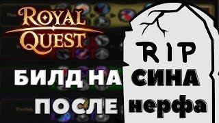 Royal Quest - БИЛД НА СИНА ПОСЛЕ ОБНОВЫ*НЕРФА*