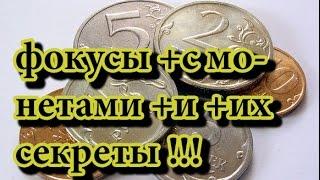 Фокусы с монетами и их секреты обучение Предсказание.