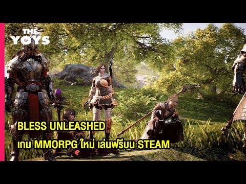 Bless Unleashed เกม MMORPG ใหม่ เล่นฟรี Steam 2021