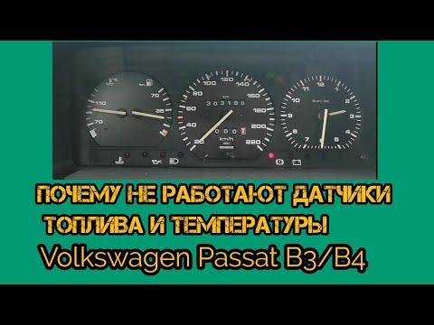 Почему не работают датчики топлива и температуры на VW Passat B3\ VW Passat B4