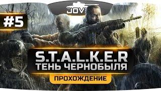 Проходим S.T.A.L.K.E.R.: Тень Чернобыля [OGSE] #5. Дикая-дикая Территория.
