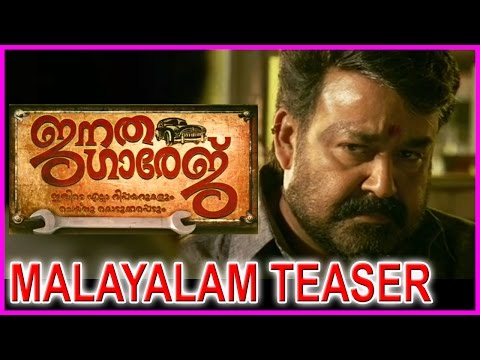 Janatha Garage Malayalam teaser - Trailer...