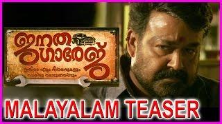 Janatha garage malayalam teaser - trailer ii mohanlal | jr ntr | samantha