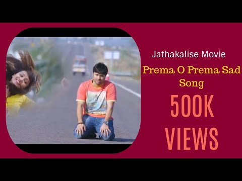 10M Prema O Prema love sad song  jathakalise movie