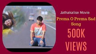 10M Prema O Prema love sad song  jathakalise movie