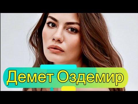 Демет Оздемир все сериалы и фильмы турецкой актрисы #ДомВкоторомТыРодился