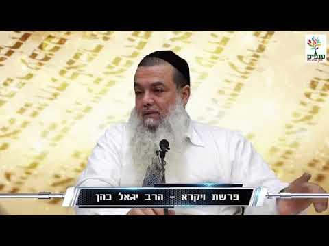 """פרשת ויקרא הרב יגאל כהן שליט""""א במסר קצר ומיוחד"""