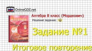 Задание № 1 Итоговое повторение - Алгебра 8 класс (Мордкович)