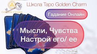 МЫСЛИ, ЧУВСТВА И НАСТРОЙ ЕГО/ ЕЕ? ОНЛАЙН ГАДАНИЕ/ Школа Таро Golden Charm