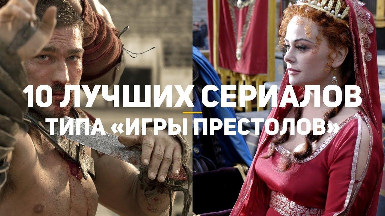 10 лучших сериалов типа «Игры престолов»