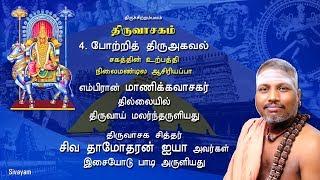 Thiruvasagam - Potri Thiru Agaval  (4/51) | SIVAYAM | சேர்ந்து பாடுவோம் | with Downloads