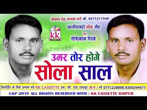 Gofe Lal Gendle    Cg Song   Umar Tor Hoge Sola Saal    New Chhatttisgarhi Geet 2019   KK CASSETTE