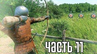 Kingdom Come: Deliverance Прохождение На Русском #11 — РЫЦАРЬ С ЛУКОМ!