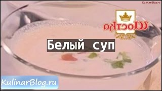 Рецепт Белый суп
