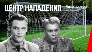 Центр нападения / Centre Forward (1946) фильм смотреть онлайн