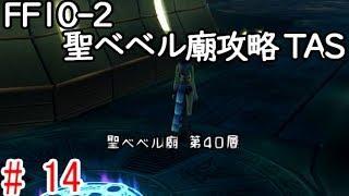 (コメ付き)【TAS】FF10-2 WIP【part14】
