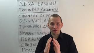 ДЫХАТЕЛЬНЫЙ ТРЕНАЖЕР ДОЛИНОВА