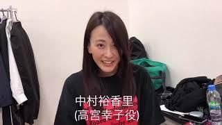 演劇企画heart more need『高額時給制アシュトレト』の稽古場からお送り...