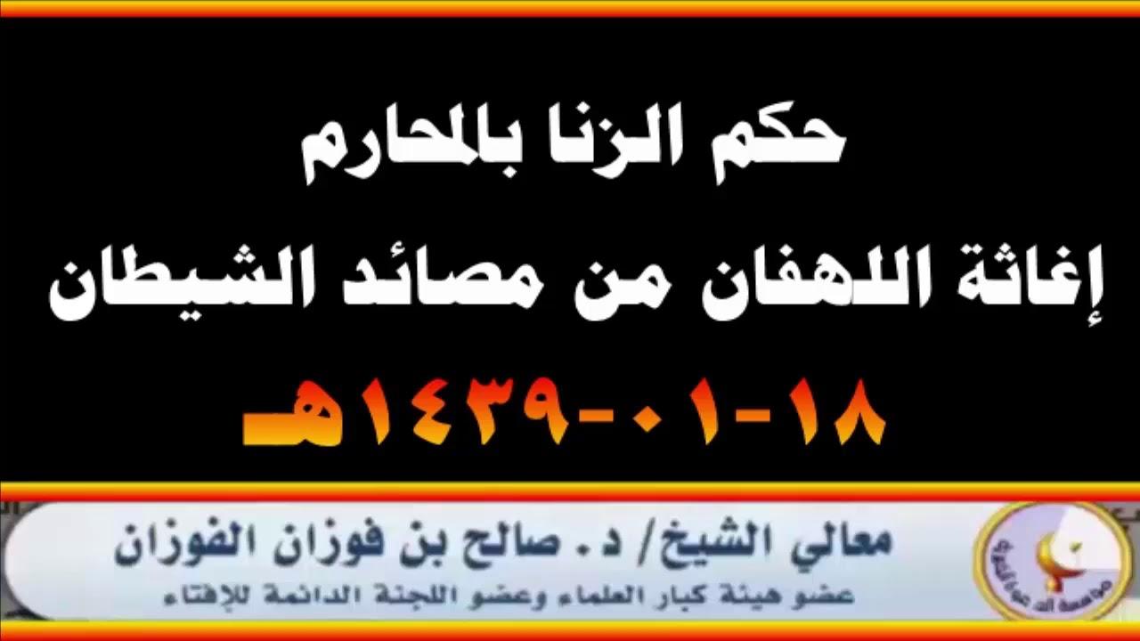 حكم الزنا بالمحارم العلامة صالح الفوزان حفظه الله Youtube
