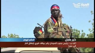 أ ف ب : رئيس جنوب السودان يأمر بوقف فوري لإطلاق النار في جوبا