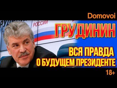Грудинин Вся правда о Будущем Президенте. Грудинин - Спасение для России? | Domovoi