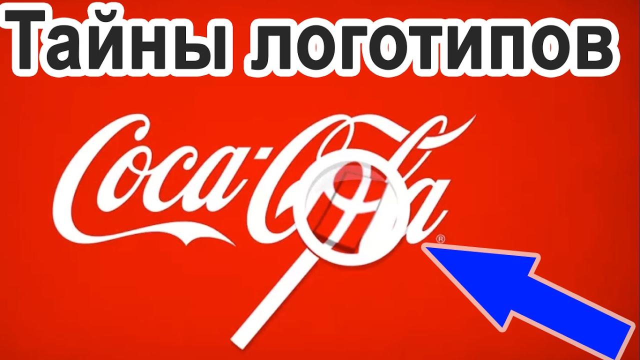 Скрытый смысл который таят в себе известные логотипы. Логотипы компаний