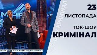"""ТОк-шоу """"Кримінал"""" від 23 листопада 2019 року"""