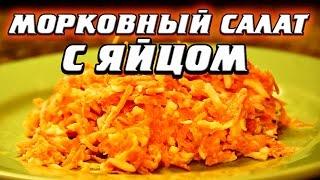 Морковный салат с яйцом: 55 грамм нежного белка