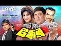 Seyane Seyane Tokkor | সেয়ানে সেয়ানে টক্কর | Amit Hasan I Munmun I Shahin Alam | Bangla Full Movie