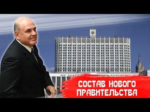 НОВОЕ ПРАВИТЕЛЬСТВО - ТИТАНИК РОССИЙСКОЙ ГОСУДАРСТВЕННОСТИ