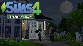 The Sims 4 ''Времена года'' #52 | ВОЗВРАЩЕНИЕ