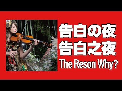 【Ayasa】告白の夜 (The reason