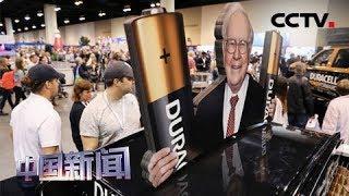 [中国新闻] 美国伯克希尔-哈撒韦公司股东大会举行 | CCTV中文国际