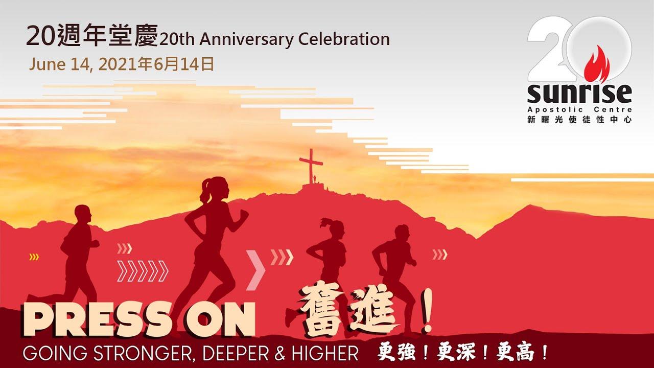 【足本重溫  Full Version|新曙光  奮進  20週年慶典 Press On 20th Anniversary Celebration】