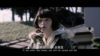 【香港足本預告】《貞子VS伽椰子》10月6日  你撐邊鬼個?